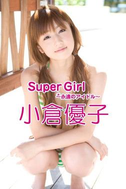 小倉優子 「Super Girl ~永遠のアイドル~」-電子書籍