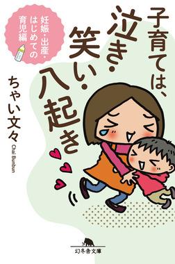 子育ては、泣き・笑い・八起き 妊娠・出産・はじめての育児編-電子書籍