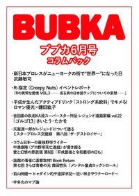 BUBKA コラムパック 2019年6月号