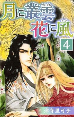 月に叢雲 花に風 4-電子書籍