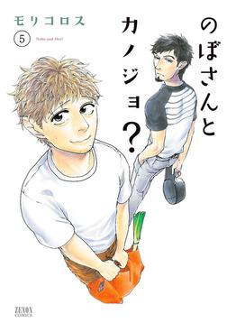 のぼさんとカノジョ? 5巻-電子書籍