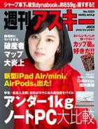 週刊アスキーNo.1223(2019年3月26日発行)