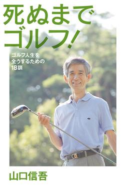 死ぬまでゴルフ!-電子書籍
