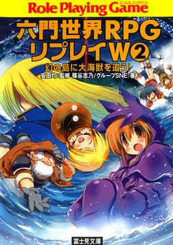 六門世界RPGリプレイW 2 幻の島に大海獣を追う!-電子書籍