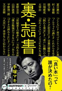 裏・読書 (ハフポストブックス)(ディスカヴァー・トゥエンティワン)