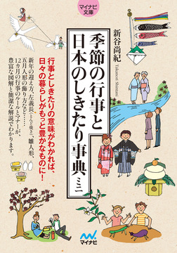 季節の行事と日本のしきたり事典ミニ-電子書籍