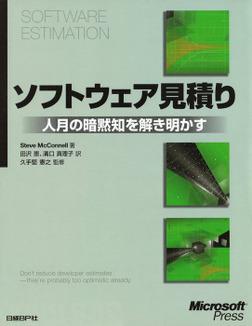 ソフトウェア見積り 人月の暗黙知を解き明かす-電子書籍