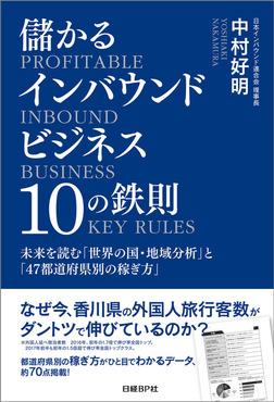 儲かるインバウンドビジネス10の鉄則 未来を読む「世界の国・地域分析」と「47都道府県別の稼ぎ方」-電子書籍