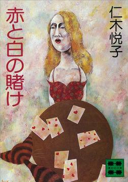 赤と白の賭け-電子書籍