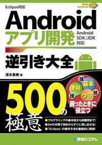 Androidアプリ開発逆引き大全 500の極意