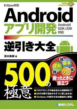 Androidアプリ開発逆引き大全 500の極意-電子書籍