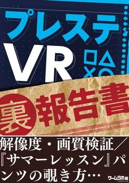 プレステVR(裏)報告書-電子書籍