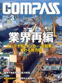 海事総合誌COMPASS2017年3月号 業界再編 コンテナ船・タンカー・造船業…変わる勢力図