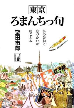 東京ろまんちっ句-電子書籍