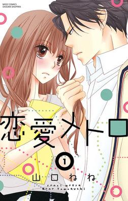 恋愛メトロ 1-電子書籍