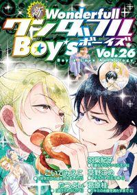 新ワンダフルBoy's Vol.26