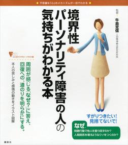 境界性パーソナリティ障害の人の気持ちがわかる本-電子書籍