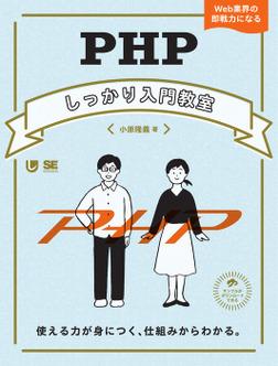 PHPしっかり入門教室 使える力が身につく、仕組みからわかる。-電子書籍