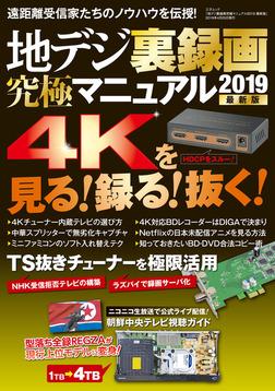 地デジ裏録画究極マニュアル2019 最新版-電子書籍