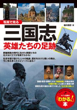 写真で見る三国志英雄たちの足跡 : 「知っている…」が「わかる!」になる-電子書籍