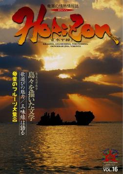 ホライゾン 第16号-電子書籍
