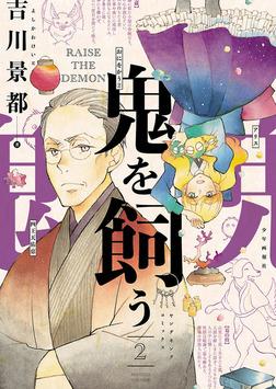 鬼を飼う / 2-電子書籍