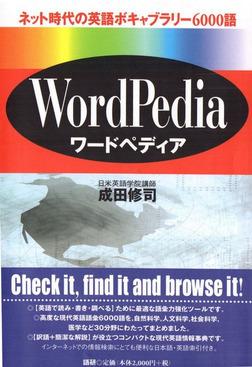 WordPedia-電子書籍