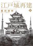 江戸城再建(3)