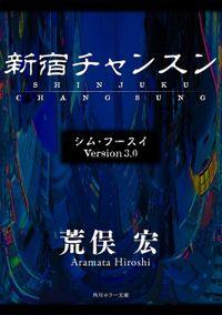 シム・フースイ Version3.0 新宿チャンスン