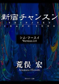 シム・フースイ Version3.0 新宿チャンスン-電子書籍