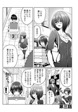 星川くんちの天瀬三姉妹 【分冊版 2/8】-電子書籍