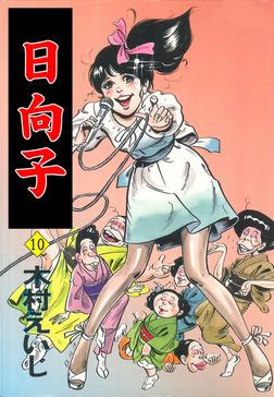 日向子10-電子書籍