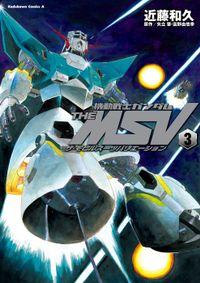 機動戦士ガンダム THE MSV ザ・モビルスーツバリエーション(3)