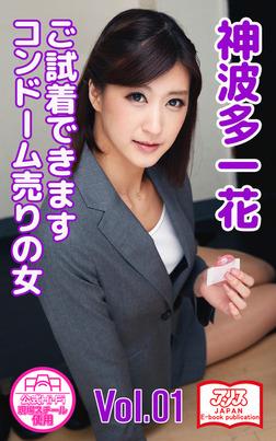 【アリスJAPAN公式E-book】 ご試着できます コンドーム売りの女 神波多一花 Vol.1-電子書籍
