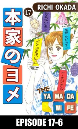 THE YAMADA WIFE, Episode 17-6