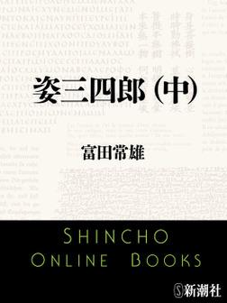 姿三四郎(中)-電子書籍