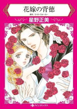 花嫁の背徳-電子書籍