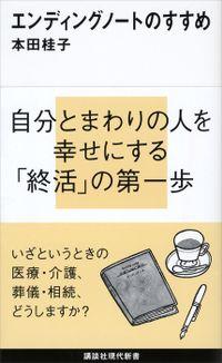 エンディングノートのすすめ(講談社現代新書)