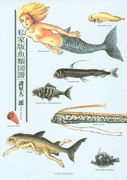 私家版魚類図譜-電子書籍