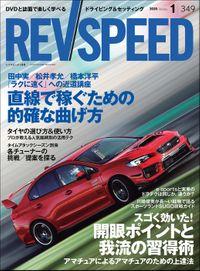 REV SPEED 2020年1月号