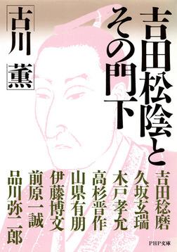 吉田松陰とその門下-電子書籍