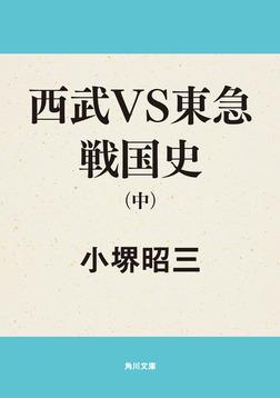 西武VS東急戦国史(中)-電子書籍