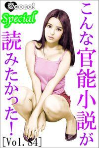 こんな官能小説が読みたかった!vol.84
