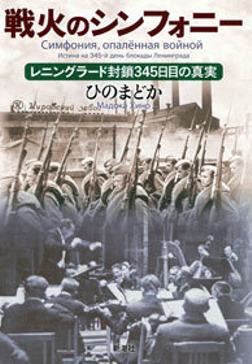戦火のシンフォニー―レニングラード封鎖345日目の真実―-電子書籍
