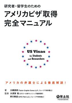 研究者・留学生のためのアメリカビザ取得完全マニュアル(羊土社)-電子書籍