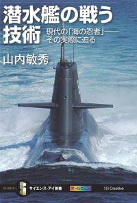 潜水艦の戦う技術 現代の「海の忍者」――その実際に迫る