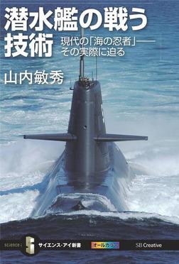 潜水艦の戦う技術 現代の「海の忍者」――その実際に迫る-電子書籍