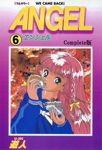 【フルカラー】ANGEL Complete版 6