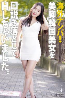 海外ナンパ!美脚韓国美女を口説き落としてHしちゃいました。 ユナ 写真集-電子書籍