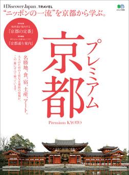 別冊Discover Japan TRAVEL プレミアム京都-電子書籍